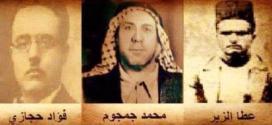 """ذكرى استشهاد أبطال """"ثورة البراق"""""""