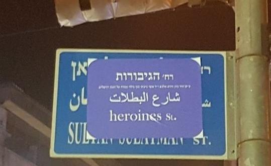 """الاحتلال يغيّر اسم شارع بالقدس """"تخليدا"""" لقتلى جيشه"""