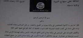 داعش يتحضّر لكشف مصير البغدادي وشخصيتان مرشحتان لخلافته