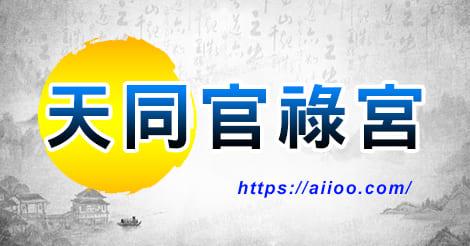【官祿宮天同星】 : 紫微斗數天同入官祿宮/事業宮解析