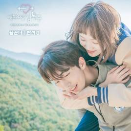 han-hee-jung-weightlifting-fairy-kim-bok-joo-ost-part-3-320kbps-www-kstar-mp3-us_
