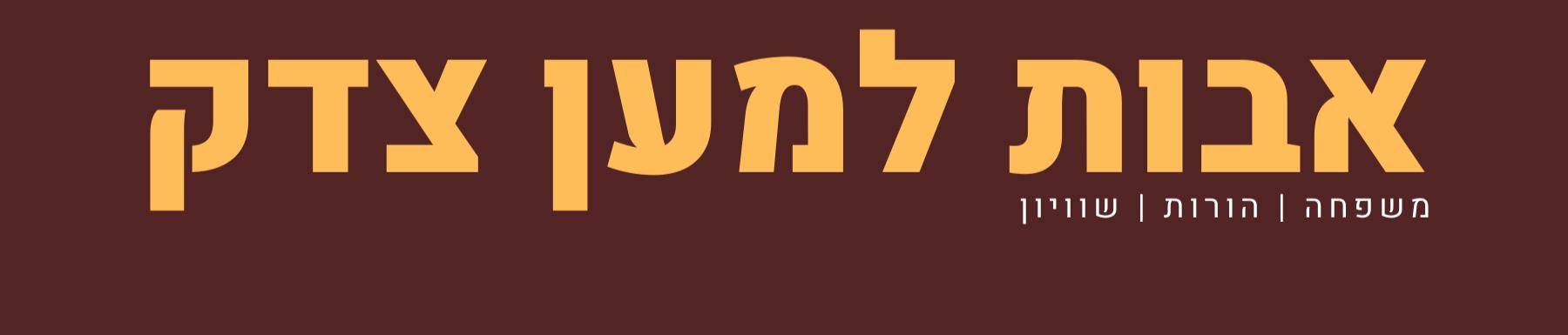 לוגו האתר אבות למען צדק