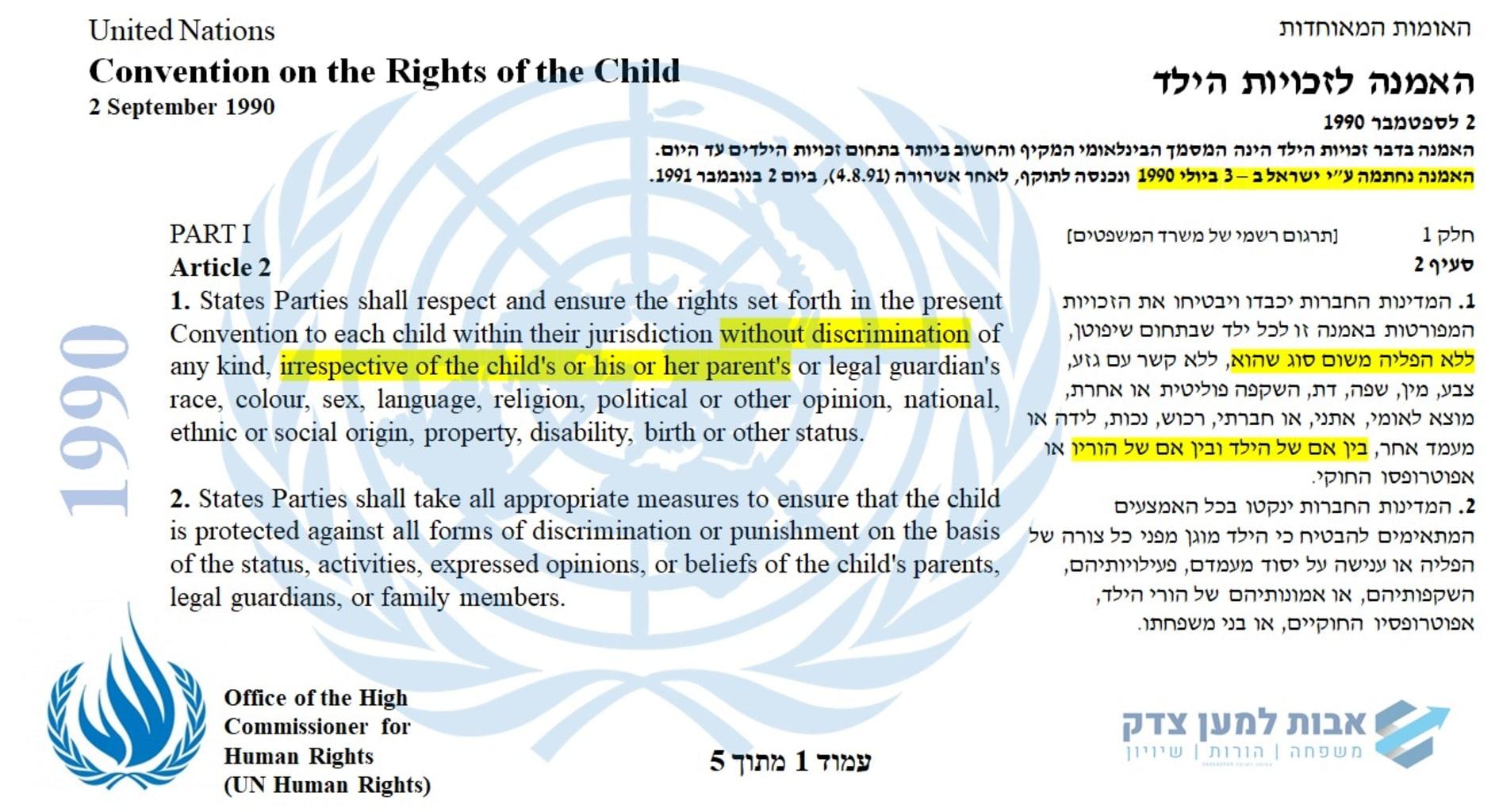האמנה לזכויות הילד (2 לספטמבר 1990)