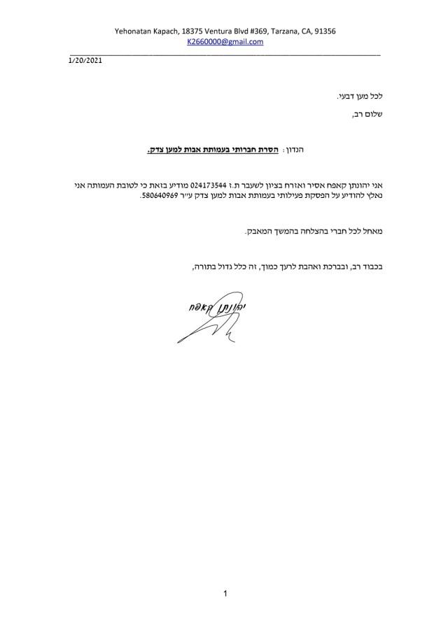 מכתבו של מר יוני קאפח על הפסקת פעילות