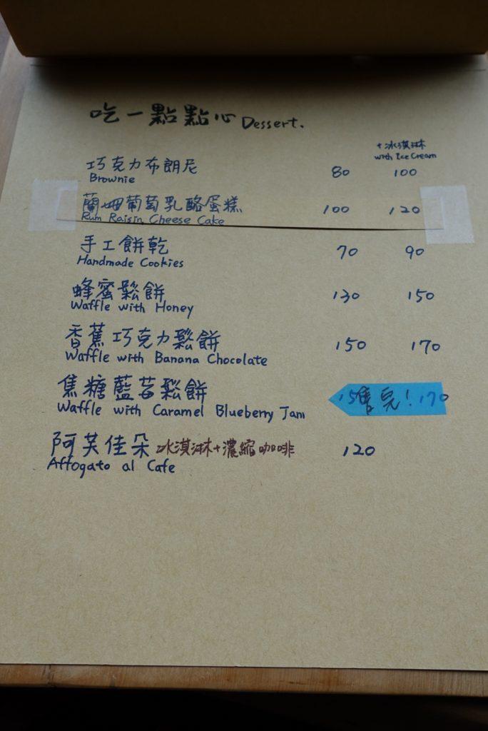 咖啡木菜單