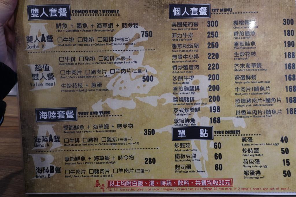 鱻晏鐵板燒菜單
