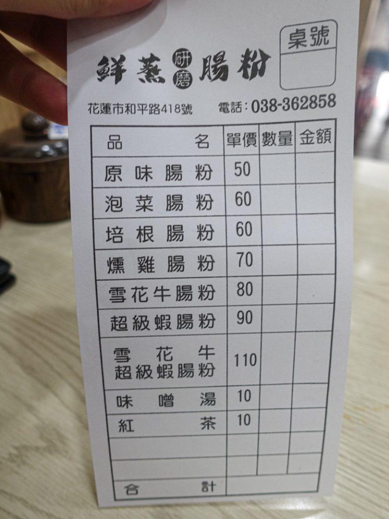 鮮蒸腸粉菜單