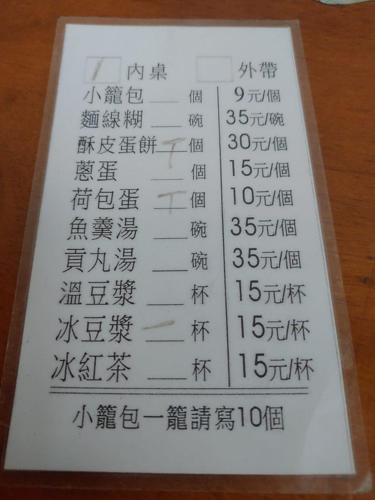 姊妹小籠包菜單