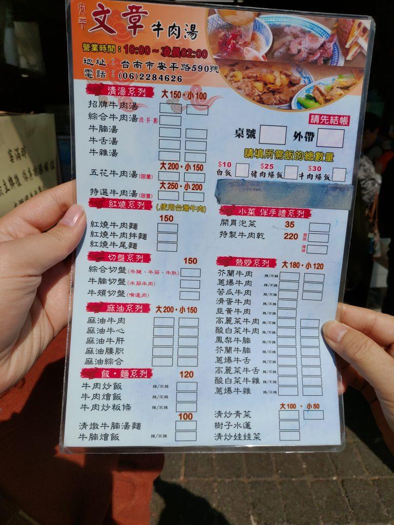 文章牛肉湯菜單