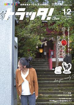 トラッタ!12月号 vol.37
