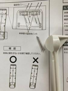 ピンと道具