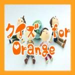 クイズ for orange オレンジ