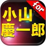 クイズ for 小山慶一郎 from NEWS