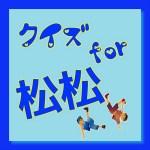 クイズ for 松松