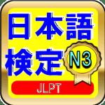 日本語能力試験 JLPT N3と日本語教師
