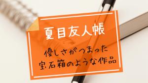 夏目友人帳 ネタバレ