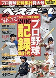 ある意味「神ってる」珍記録。大谷、山田の活躍の陰でうち立てられた2016年の金字塔!「週刊ベースボール・プロ野球記録集計特大号」を読む。