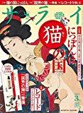 ネコがつくった国・にっぽん!「源氏物語」から浮世絵、磯野家のタマまで。にっぽんは猫愛に満ちている!?