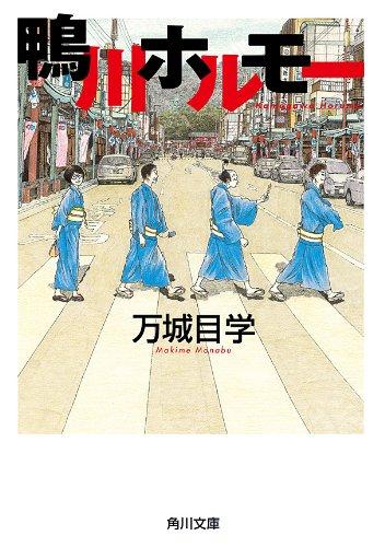 万城目学「鴨川ホルモー」!古都京都に繰り広げられる千年のたたかい