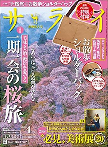 """今年の花には今年しか出会えない """"サライ""""4月号で一期一会の桜旅"""