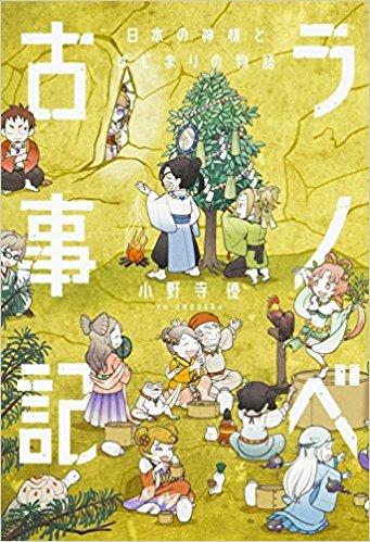 """日経MJトレンド""""古事記はネタの神様"""" ラノベにJ-POP…古事記がキタ!"""
