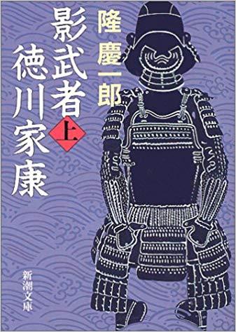 関ヶ原で家康は殺されていた⁉ 隆慶一郎「影武者徳川家康」