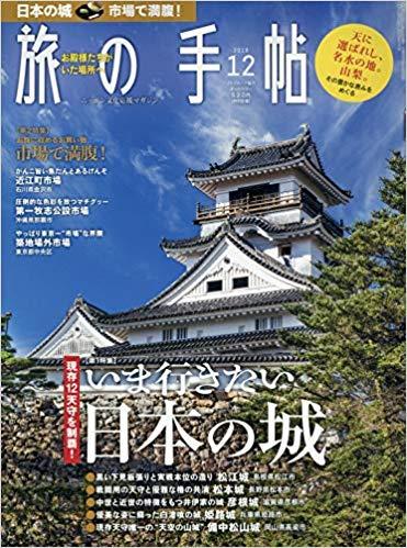 現存12天守を制覇!城好き必見!旅の手帖「いま行きたい日本の城」