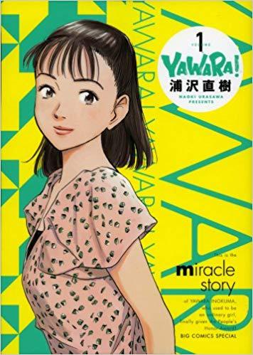 女子柔道ブームを巻き起こした強烈な一本!浦沢直樹「YAWARA!」