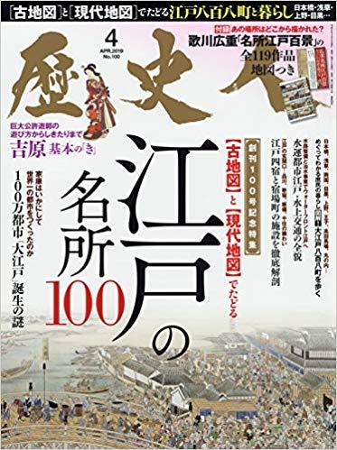 飛鳥山を桜の名所にしたのはあの人⁉歴史人「江戸の名所100」