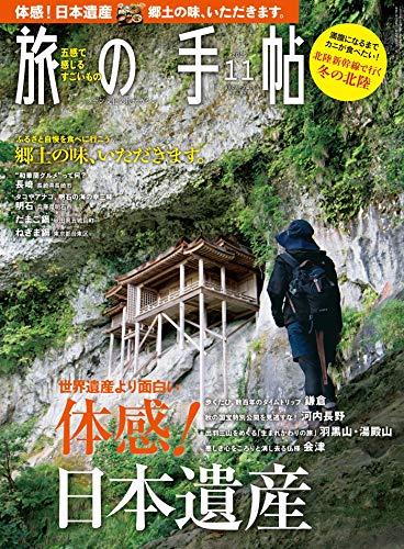 歴史、文化、温泉、修験…「旅の手帖」で魅惑の日本遺産を体感!