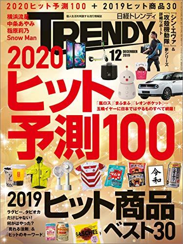 2020年にヒットする商品はこれだ!日経トレンディ「ヒット予測」
