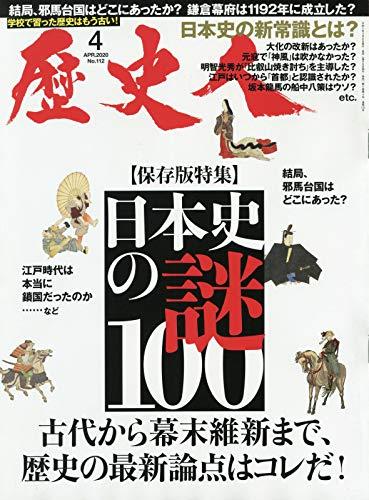 歴史人「日本史の謎100」!邪馬台国はどこ?鎌倉幕府成立は何年?