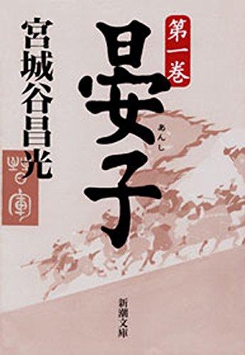 宮城谷昌光「晏子」(あんし)古代中国の半沢直樹、燦然と輝く!