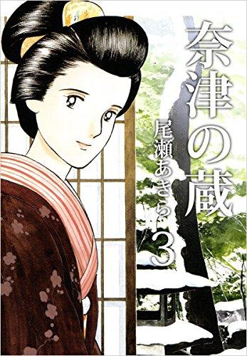 「夏子の酒」前日譚…祖母・奈津の半生を描く「奈津の蔵」