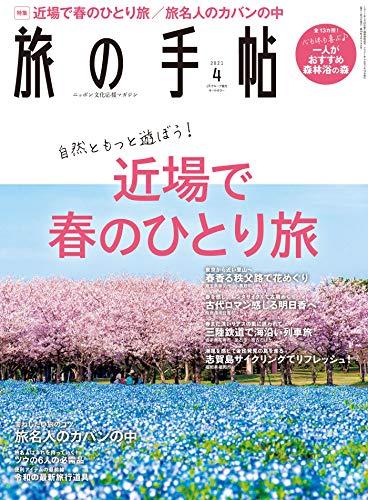 旅の手帖「近場で春のひとり旅」新緑と花に食!自然をもっと遊ぼう