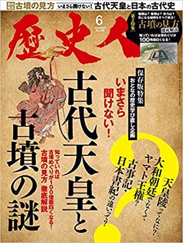 歴史人「古代天皇と古墳の謎」古事記・日本書紀から古代日本の謎解き旅へ