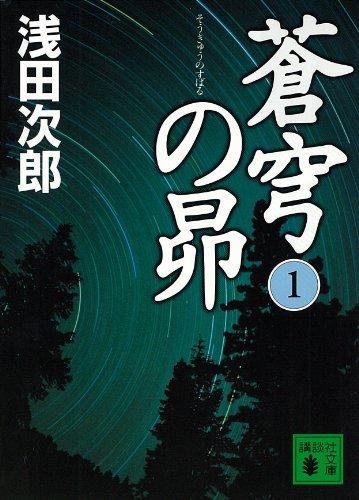浅田次郎「蒼穹の昴」 全てはここから…宿命の2人が清朝末期を駆ける