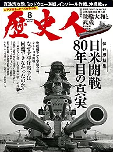 歴史人「日米開戦80年目の真実」なぜ太平洋戦争は回避できなかったのか