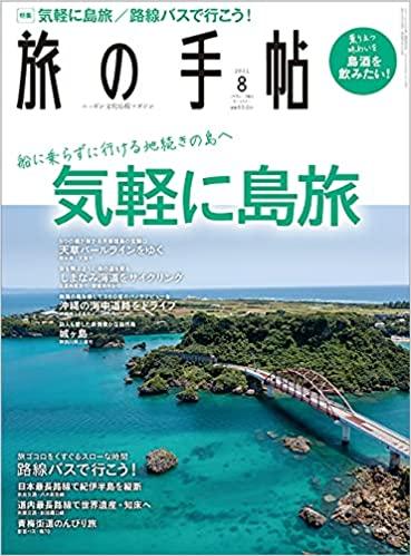 旅の手帖「気軽に島旅」島ならではの絶景と原風景に出会う旅