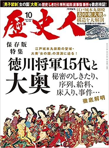 「徳川将軍15代と大奥」春日局、お江、篤姫…徳川を支えた女性たち