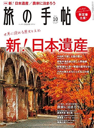 旅の手帖「新!日本遺産」ニッポンの魅力を再発見するストーリー