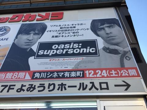 超音速で時代を駆け抜けた兄弟たちの物語 オアシス「スーパーソニック」