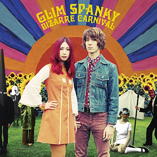 GLIM SPANKY版サージェント・ペパーズ!早すぎる傑作アルバム