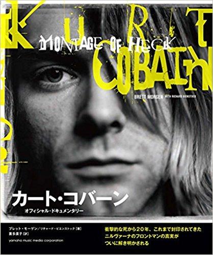 """4/5はカート・コバーンの命日…儚い才能が生んだ楽曲集""""Nirvana"""""""