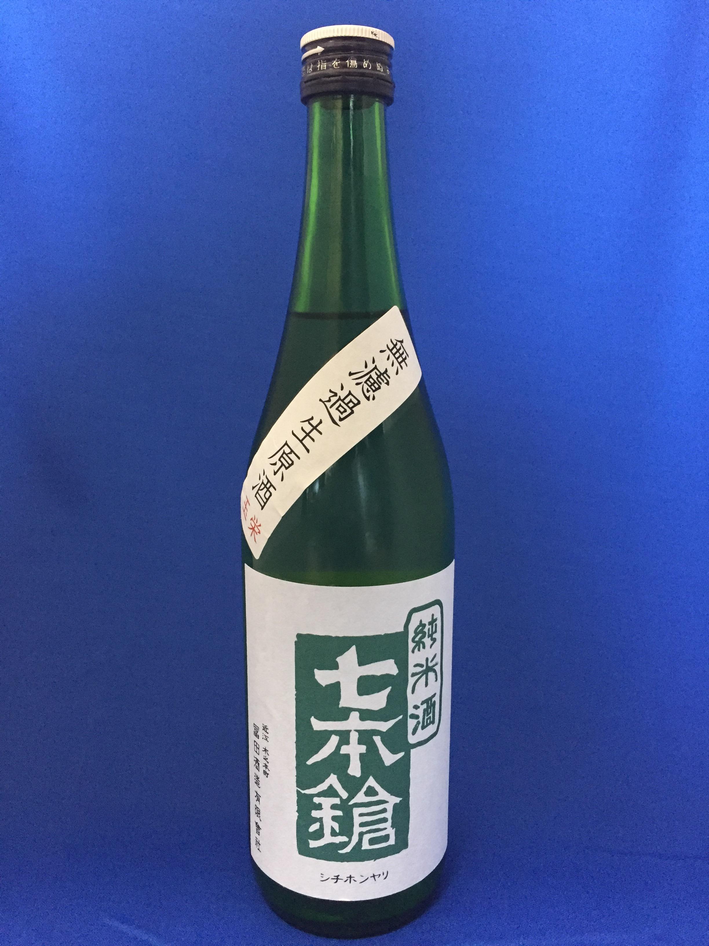 その名の由来は秀吉を天下人にのし上げた「賤ヶ岳の七本槍」!勝利の酒「七本鎗」を飲む。