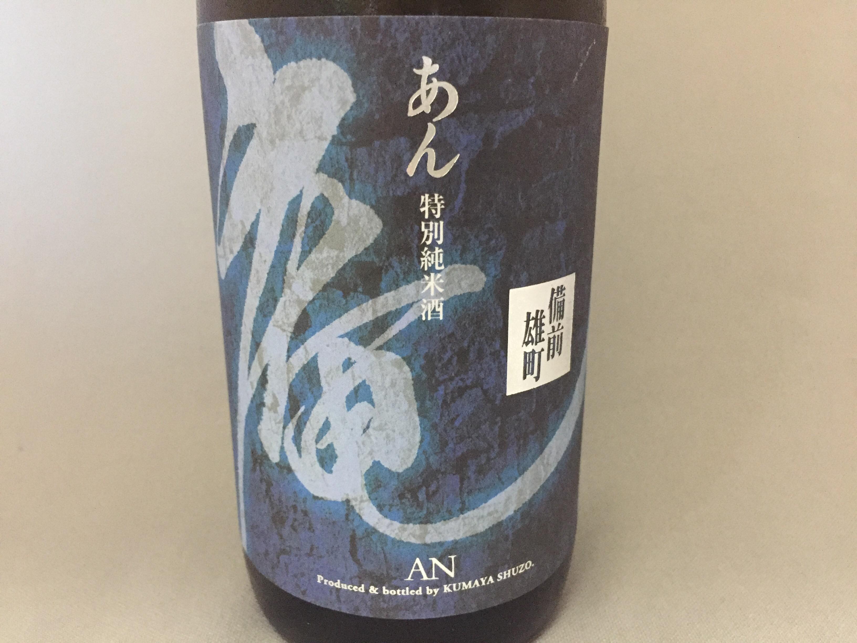 日本最古の酒米が醸す芯の強い後味 岡山県倉敷の地酒「庵(あん)」
