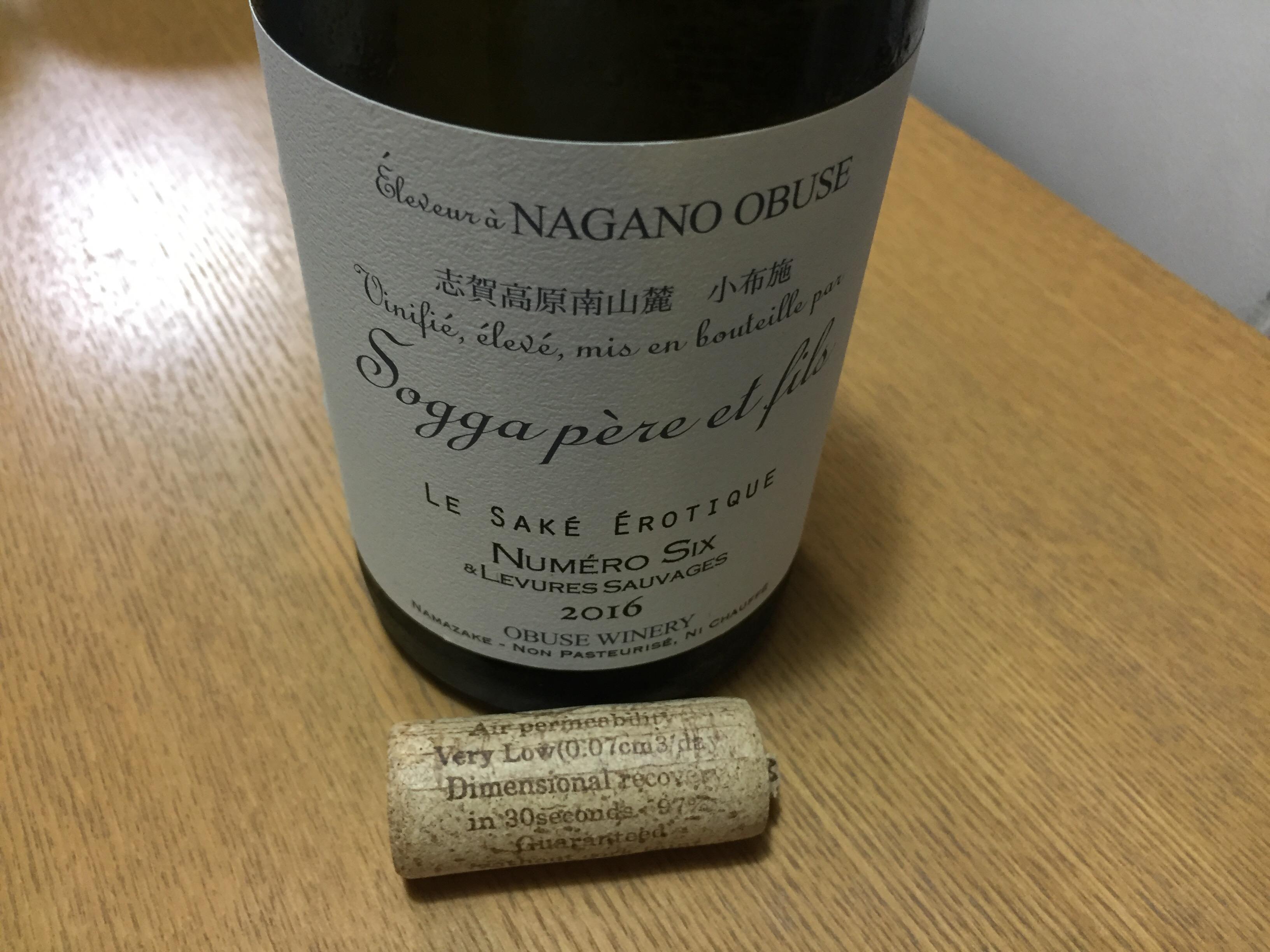 """ワイナリーが造る本気の日本酒。コルクを開けて飲む大人の酒""""ヌメロシス ル サケ エロティック"""""""