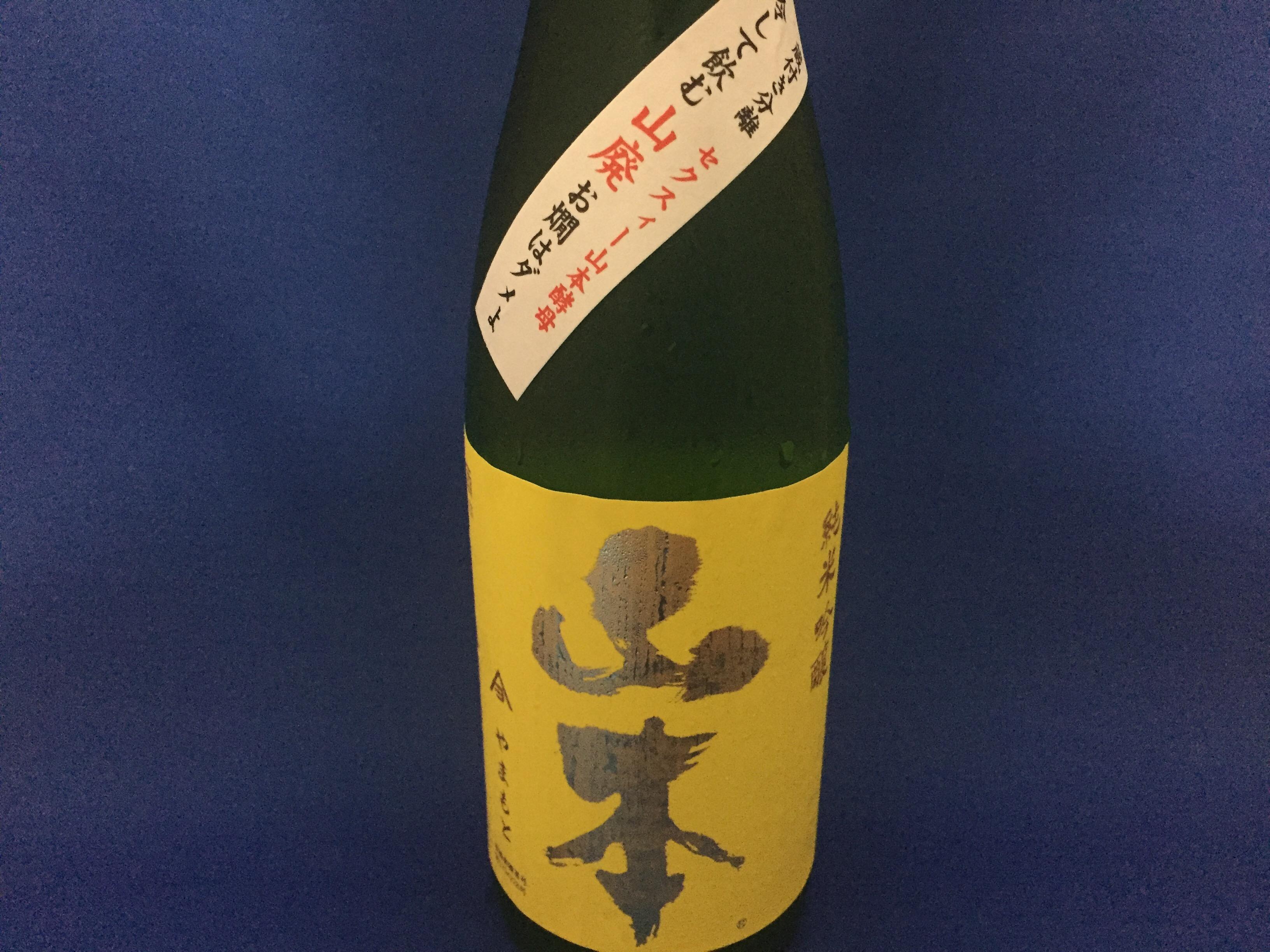 セクスィー山本酵母がお仕置きよ!?黄色いラベルの刺激的な日本酒「山本 純米吟醸」