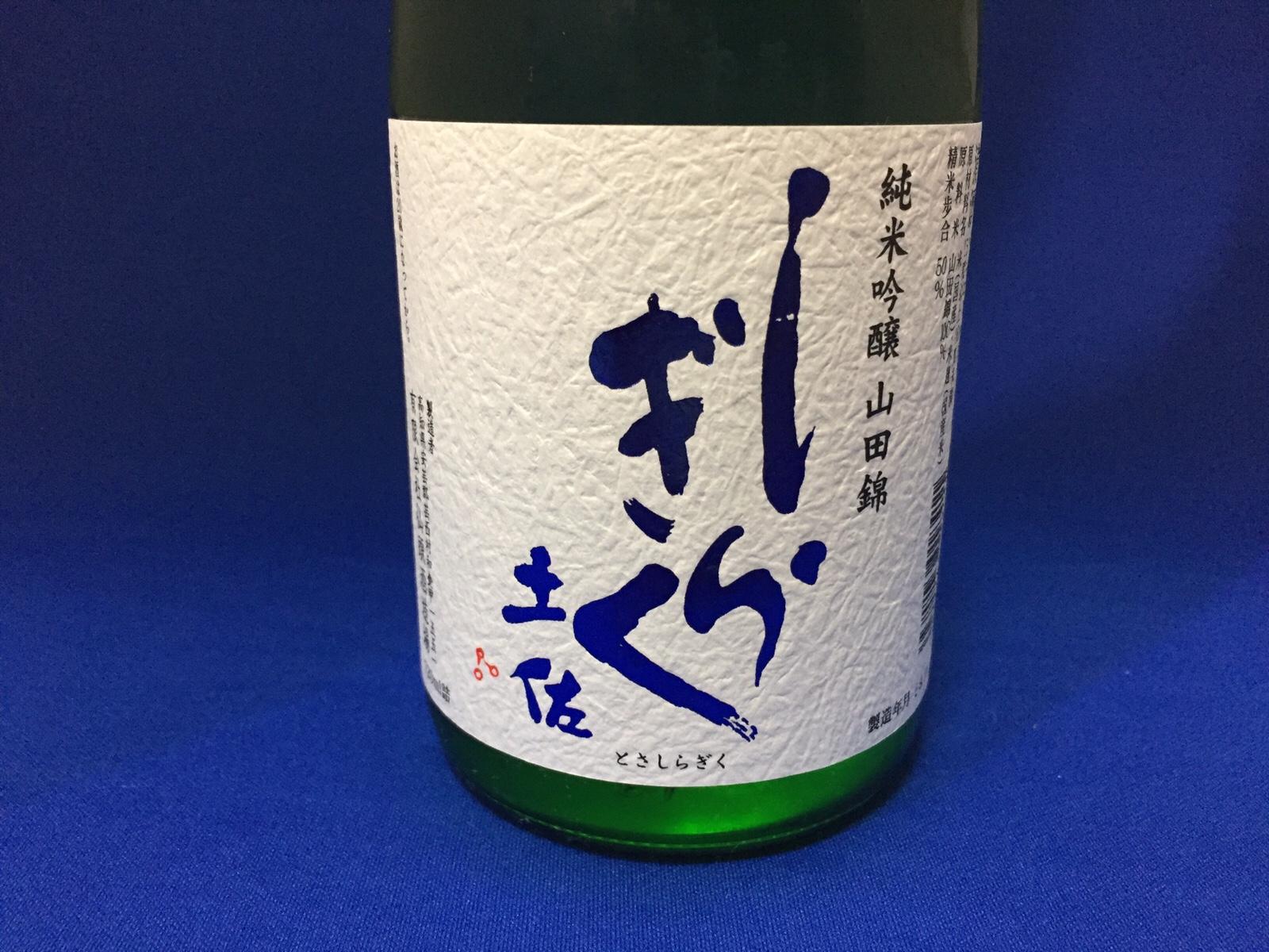 純米吟醸第1位「土佐しらぎく」土佐の自然と百年の思いが醸す最高の飲み心地