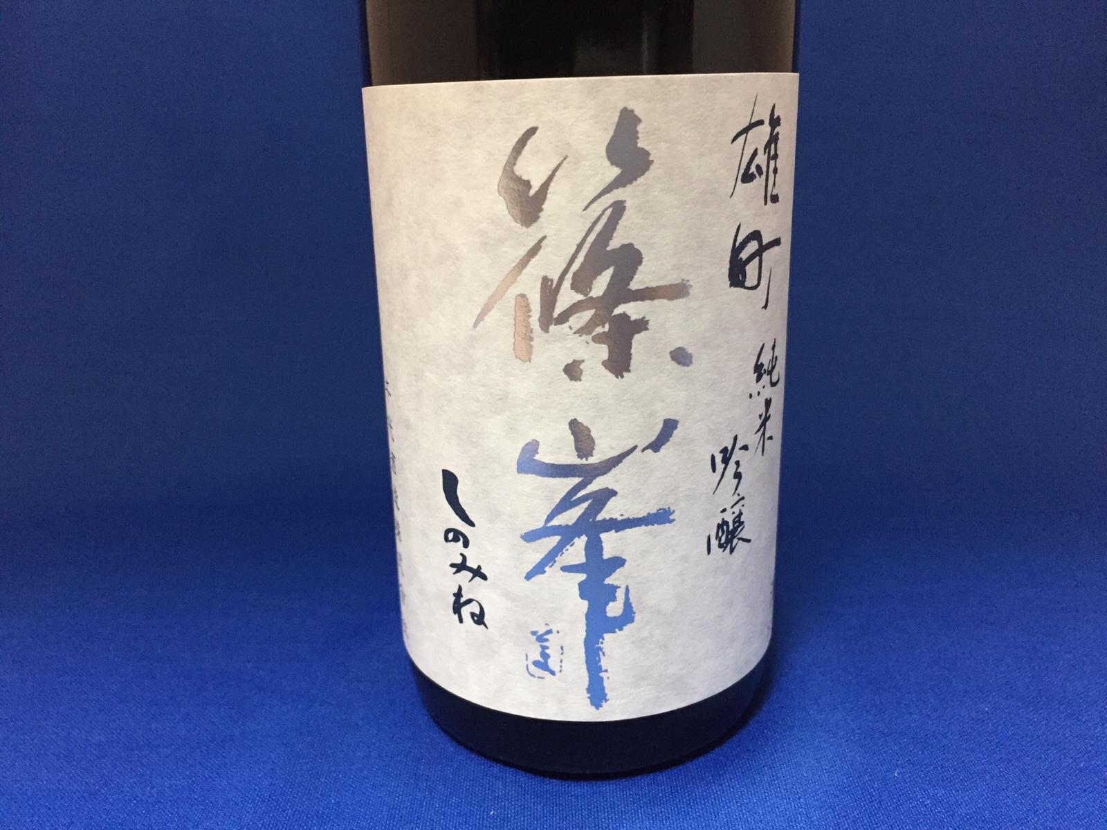 """古都奈良の風土を醸した日本酒""""篠峯(しのみね)純米吟醸雄町"""""""